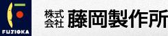 株式会社藤岡製作所