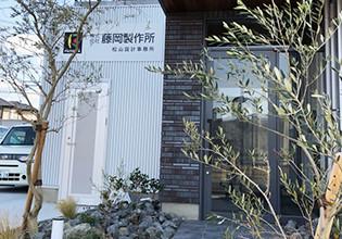 松山設計事務所